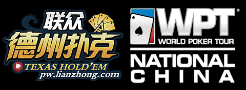 Ourgame WPT China